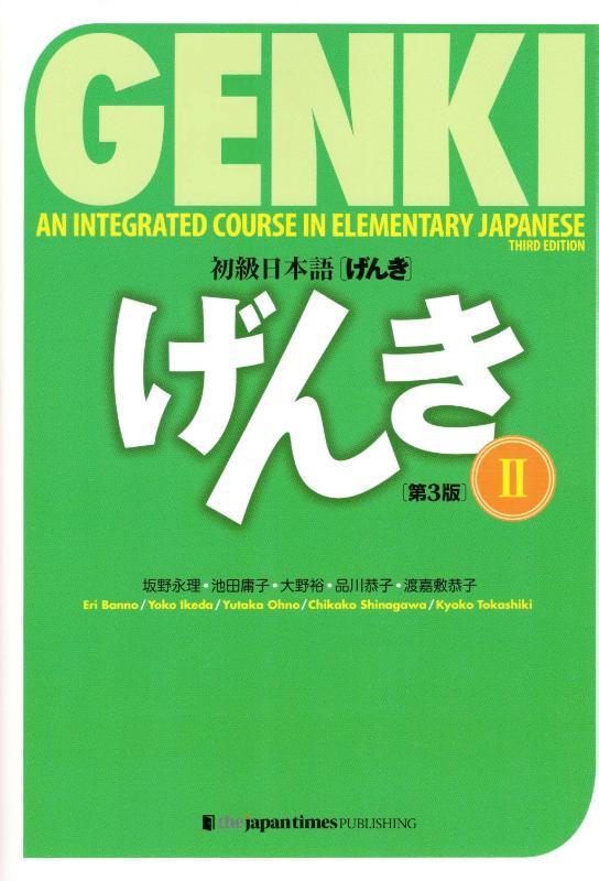 Genki 2 textbook