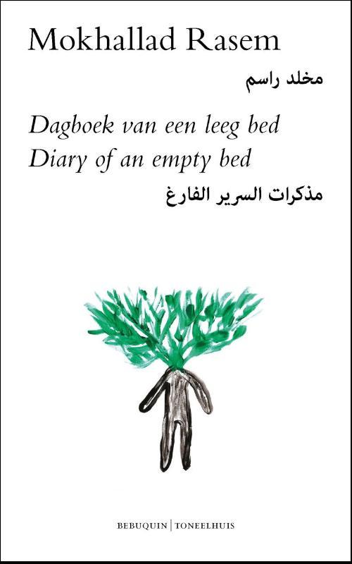 Dagboek van een leeg bed