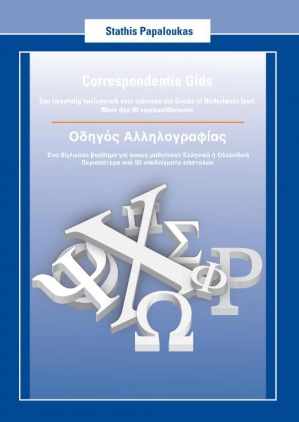 Correspondentie Gids - Οδηγός Αλληλογραφίας