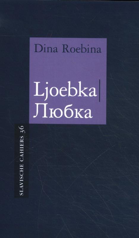 Slavische Cahiers 36 - Ljoebka