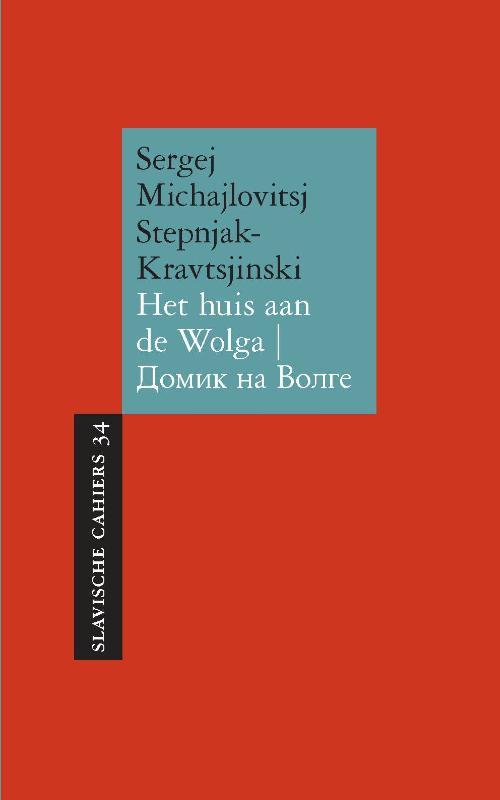 Slavische Cahiers 34 - Het huis aan de Wolga