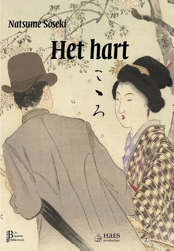 De Japanse Bibliotheek - Het hart